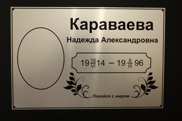 табличка с фото на крест